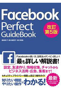 FacebookPerfectGuideBook改訂第5版