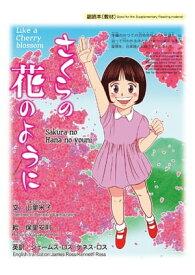 さくらの花のようにLike a Cherry blossom【電子書籍】[ 山里米子 ]