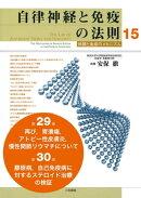 自律神経と免疫の法則 分冊15 第29章(再び,胃潰瘍,アトピー性皮膚炎,慢性関節リウマチについて)、第30章(膠原病…