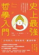 史上最強哲學入門:從釋迦牟尼、孔孟老莊到禪宗,啟悟自我內心的13位東方哲人(三版)