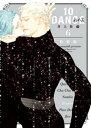 10DANCE 特装版(6)【電子書籍】[ 井上佐藤 ]