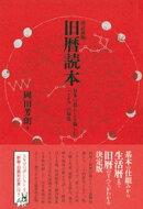 改訂新版 旧暦読本 日本の暮らしを愉しむ「こよみ」の知恵