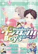 新ワンダフルBoy's Vol.21