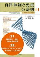 自律神経と免疫の法則 分冊11 第21章(臓器再生,免疫,自律神経の同調)、第22章(尿中カテコールアミン値と顆粒球…