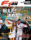F1速報 2016 Rd21 アブダビGP 号【電子書籍】[ 三栄書房 ]