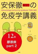 安保徹の免疫学講義 分冊12章 (膠原病 part 2)