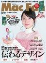 Mac Fan 2017年5月号【電子書籍】