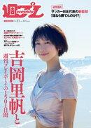 週プレ No.31 7月30日号