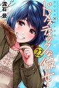 ドメスティックな彼女22巻【電子書籍】[ 流石景 ]