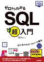 ゼロからわかる SQL超入門【電子書籍】[ 三村かよこ ]