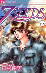 7SEEDS(2)【期間限定 無料お試し版】