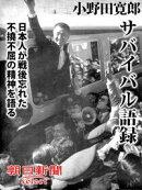 小野田寛郎サバイバル語録 日本人が戦後忘れた不撓不屈の精神を語る