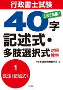 行政書士試験40字記述式多肢選択式対策講座 分冊1[民法(記述式)]