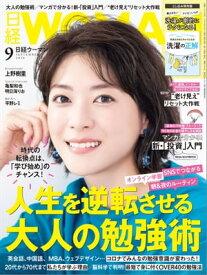 日経ウーマン 2020年9月号 [雑誌]【電子書籍】