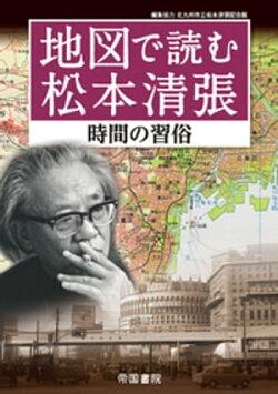地図で読む松本清張〜時間の習俗〜