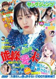 ヤングジャンプ 2021 No.43【電子書籍】[ ヤングジャンプ編集部 ]