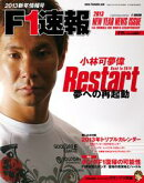 F1速報 2013 新年情報号