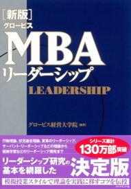 【新版】グロービスMBAリーダーシップ【電子書籍】[ グロービス経営大学院 ]