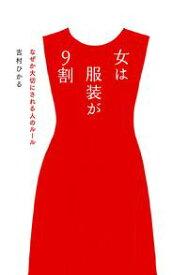 女は服装が9割(毎日新聞出版)なぜか大切にされる人のルール【電子書籍】[ 吉村ひかる ]