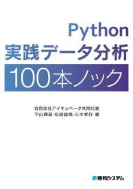 Python実践データ分析100本ノック【電子書籍】[ 下山輝昌 ]
