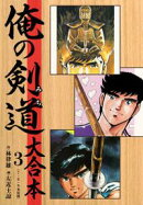 俺の剣道(みち) 大合本 3