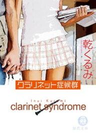 クラリネット症候群【電子書籍】[ 乾くるみ ]