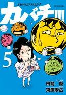 カバチ!!! ーカバチタレ!3ー(5)