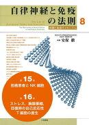 自律神経と免疫の法則 分冊8 第15章(担癌患者とNK細胞)、第16章(ストレス、胸腺萎縮,回復時の自己反応性T細胞の…