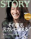 STORY 2017年5月号【電子書籍】