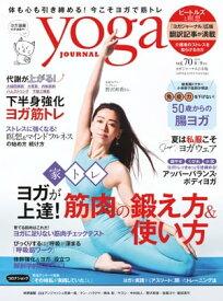 ヨガジャーナル日本版vol.70 (yoga JOURNAL)【電子書籍】[ ヨガジャーナル日本版編集部 ]