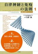 自律神経と免疫の法則 分冊1 第1章(気圧と疾患(虫垂炎))、第2章(白血球膜上に発現する自律神経レセプターと白…
