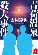 青荷温泉殺人事件