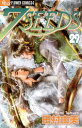7SEEDS(29)【電子書籍】[ 田村由美 ]