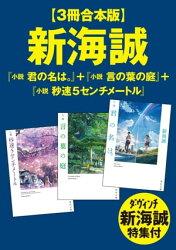 【3冊合本版】新海誠『小説 君の名は。』+『小説 言の葉の庭』+『小説 秒速5センチメートル』 ダ・ヴィンチ…