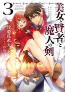 美女と賢者と魔人の剣(3)