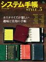 システム手帳STYLE Vol.5【電子書籍】