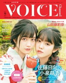 VOICE Channel Vol.12【電子書籍】