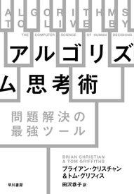 アルゴリズム思考術 問題解決の最強ツール【電子書籍】[ ブライアン クリスチャン ]