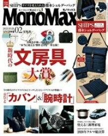 MonoMax 2021年2月号【電子書籍】[ MonoMax編集部 ]
