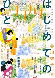 ココハナ 2021年11月号 電子版【電子書籍】[ ココハナ編集部 ]