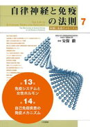 自律神経と免疫の法則 分冊7 第13章(免疫システムと女性ホルモン)、第14章(自己免疫疾患の発症メカニズム)