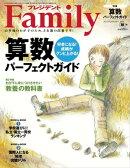 プレジデントFamily (ファミリー)2015年 10月号[雑誌]