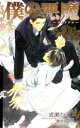 『僕の悪魔-ディアブロ-』番外編:フェランド【電子書籍】[ 成瀬かの ]