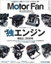 Motor Fan illustrated Vol.161【電子書籍】[ 三栄 ]