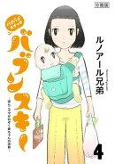 バブバブスナック バブンスキー 〜ぼんこママがのぞく赤ちゃんの世界〜 分冊版(4)