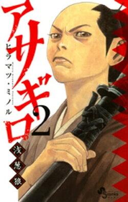 アサギロ〜浅葱狼〜(2)
