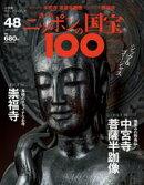 週刊ニッポンの国宝100 Vol.48