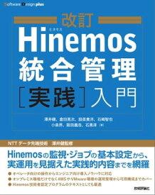 改訂 Hinemos統合管理[実践]入門【電子書籍】[ 澤井健 ]