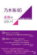 乃木坂46 素顔のコトバ 〜坂道のぼれ!〜
