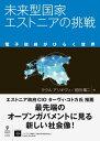 未来型国家エストニアの挑戦電子政府がひらく世界【電子書籍】[ ラウル アリキヴィ ]